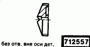 Код классификатора ЕСКД 712557