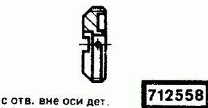 Код классификатора ЕСКД 712558
