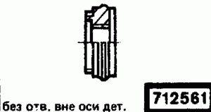 Код классификатора ЕСКД 712561