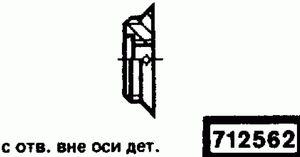 Код классификатора ЕСКД 712562