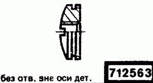 Код классификатора ЕСКД 712563