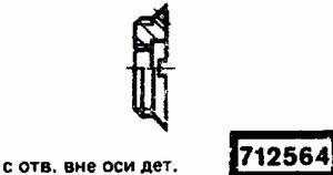 Код классификатора ЕСКД 712564