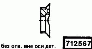Код классификатора ЕСКД 712567