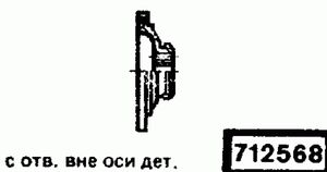 Код классификатора ЕСКД 712568