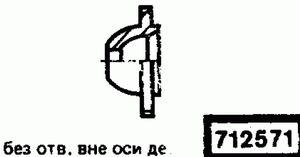 Код классификатора ЕСКД 712571