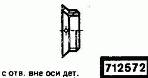Код классификатора ЕСКД 712572