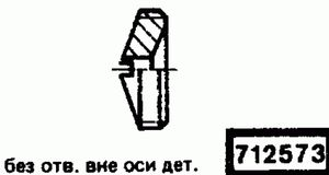 Код классификатора ЕСКД 712573