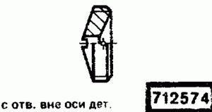 Код классификатора ЕСКД 712574