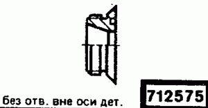 Код классификатора ЕСКД 712575