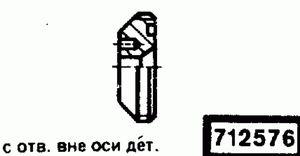 Код классификатора ЕСКД 712576