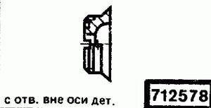 Код классификатора ЕСКД 712578