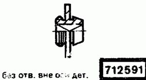Код классификатора ЕСКД 712591