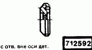 Код классификатора ЕСКД 712592