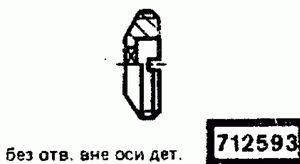 Код классификатора ЕСКД 712593