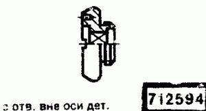 Код классификатора ЕСКД 712594
