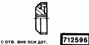 Код классификатора ЕСКД 712596