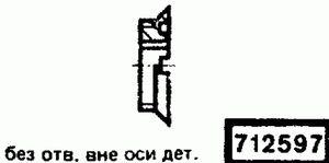 Код классификатора ЕСКД 712597