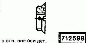 Код классификатора ЕСКД 712598