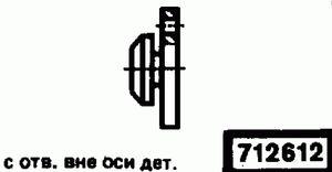 Код классификатора ЕСКД 712612