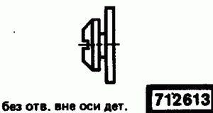 Код классификатора ЕСКД 712613