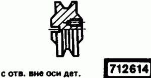 Код классификатора ЕСКД 712614