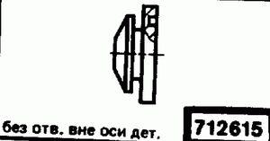 Код классификатора ЕСКД 712615