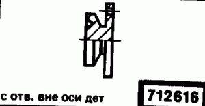 Код классификатора ЕСКД 712616