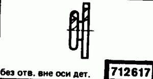 Код классификатора ЕСКД 712617