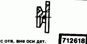 Код классификатора ЕСКД 712618