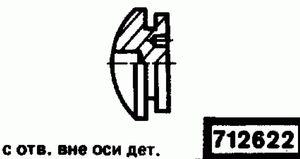 Код классификатора ЕСКД 712622