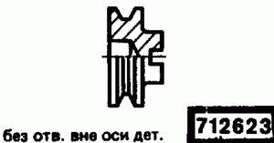 Код классификатора ЕСКД 712623