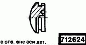 Код классификатора ЕСКД 712624