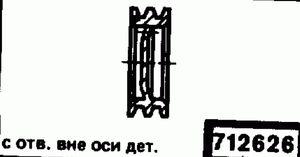 Код классификатора ЕСКД 712626