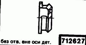 Код классификатора ЕСКД 712627