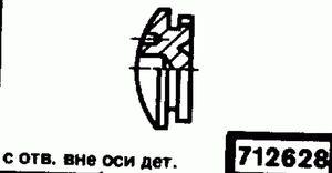 Код классификатора ЕСКД 712628