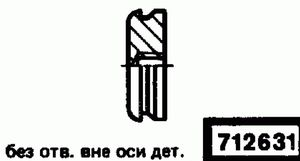 Код классификатора ЕСКД 712631