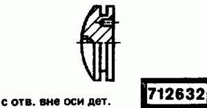 Код классификатора ЕСКД 712632