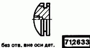 Код классификатора ЕСКД 712633