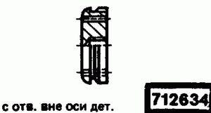 Код классификатора ЕСКД 712634