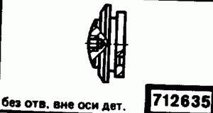 Код классификатора ЕСКД 712635