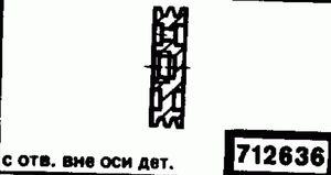 Код классификатора ЕСКД 712636