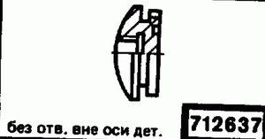 Код классификатора ЕСКД 712637