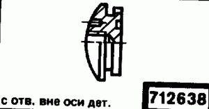 Код классификатора ЕСКД 712638