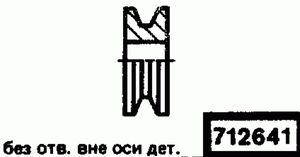 Код классификатора ЕСКД 712641