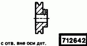 Код классификатора ЕСКД 712642