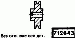 Код классификатора ЕСКД 712643