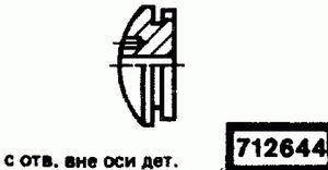Код классификатора ЕСКД 712644