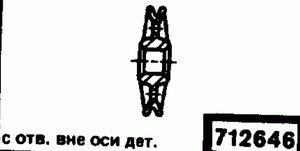 Код классификатора ЕСКД 712646