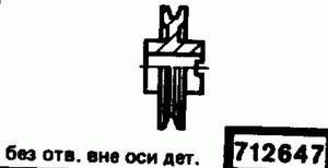 Код классификатора ЕСКД 712647