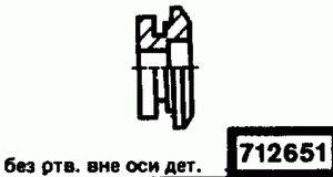 Код классификатора ЕСКД 712651